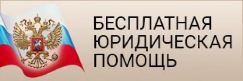бесплатная юридическая помощь ульяновск тщательно, обдумав